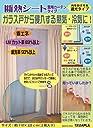 タダプラ 窓 断熱シート 【サイズ約110×225cm 冷暖房の節電に レールに引っ掛けるだけの簡単取り付け 】 シルバー