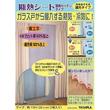 タダプラ 窓 断熱シート 【サイズ約110×225cm・冷暖房の節電に! レールに引っ掛けるだけの簡単取り付け! 】 シルバー