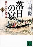 新装版 落日の宴 勘定奉行川路聖謨(上) (講談社文庫)