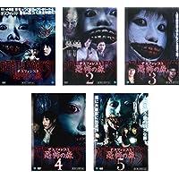 デスフォレスト 恐怖の森 1、2、3、4、5 [レンタル落ち] 全5巻セット