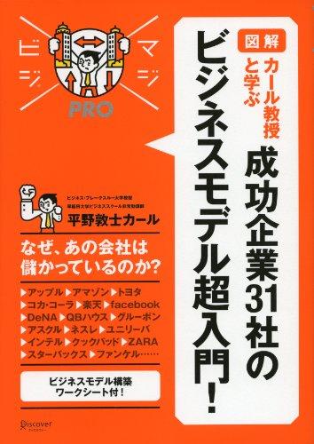 マジビジプロ 図解 カール教授と学ぶ 成功企業 31 社のビジネスモデル超入門!の詳細を見る
