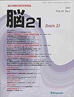 脳21 Vol.18 No.1 2015年1月 特集1 電気刺激による神経・精神疾患治療 特集2 磁気刺激による神経・精神疾患治療