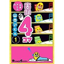 山本アヒルの実録4コマ 1 (電撃コミックスEX)