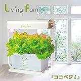 リビングファーム 水耕栽培器キット ココベジi (LED付き) リーフレタス種付き 室内 栽培キット