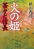 【文庫】 火の姫 茶々と信長 (文芸社文庫)
