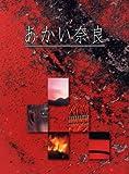 あかい奈良1998・99 (あかい奈良総集編, 1)