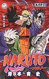 NARUTO -ナルト- 63 (ジャンプコミックス) 画像