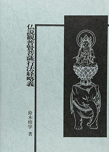 仏説観普賢菩薩行法経略義