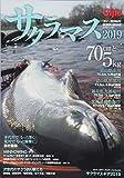Gijie サクラマス 2019 (GEIBUN MOOKS) (GEIBUN MOOKS  Gijie特別編集 Vol.) 画像