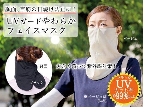 大判フェイスマスク UVガード やわらかフェイスマスク ブラック