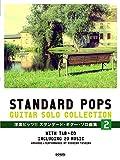 CDで覚える 洋楽ヒッツ!! スタンダード・ギター・ソロ曲集 Vol_2