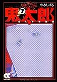 ゲゲゲの鬼太郎 7 鬼太郎地獄編 (中公文庫 コミック版 み 1-11)
