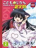 こどものじかん 2学期 2科目 (初回限定生産) [DVD]