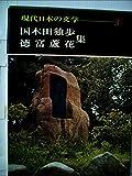 現代日本の文学 3 国木田独歩・徳富蘆花集