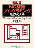 絵とき「NC旋盤プログラミング」基礎のきそ (Mechanical Engineering Series)