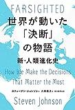 世界が動いた「決断」の物語