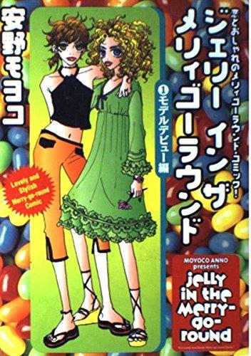 ジェリーインザメリィゴーラウンド―恋とおしゃれのメリィゴーラウンドコミック! (1)の詳細を見る
