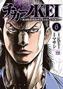 チカーノKEI~米国極悪刑務所を生き抜いた日本人~ 6 (ヤングチャンピオン・コミックス)