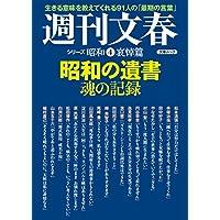 昭和の遺書 魂の記録 週刊文春 シリーズ昭和(4)哀悼篇 (文春e-book)