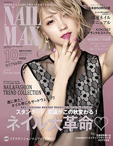 NAIL MAX(ネイル マックス) 2018年10月号[雑誌]