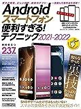 Androidスマートフォン便利すぎる! テクニック2021-2022(定番人気モデル、最新ハイエンド機種、格安スマホまで完全対応)