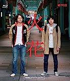 Netflixオリジナルドラマ『火花』ブルーレイBOX[Blu-ray/ブルーレイ]