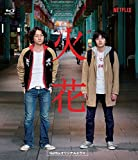 Netflixオリジナルドラマ『火花』ブルーレイBOX[YRXN-90117/9][Blu-ray/ブルーレイ]