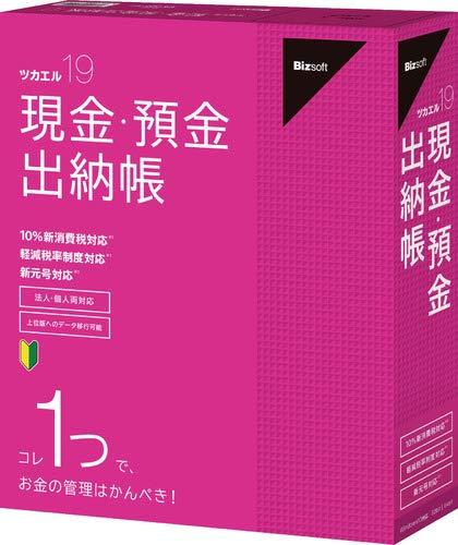 ビズソフト ツカエル現金・預金出納帳 19