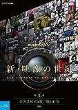 NHKスペシャル 新・映像の世紀 第4集 世界は秘密と嘘に覆われ...[Blu-ray/ブルーレイ]