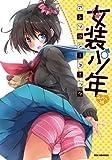 女装少年アンソロジーコミック みかん組 (IDコミックス REXコミックス)