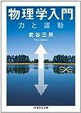 物理学入門: 力と運動 (ちくま学芸文庫)