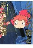 ジブリの森とポニョの海 宮崎駿と「崖の上のポニョ」 / 角川書店 のシリーズ情報を見る
