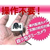 超小型ダミーカメラ BCD098