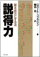 説得力 (PHP文庫 コ 1-1)