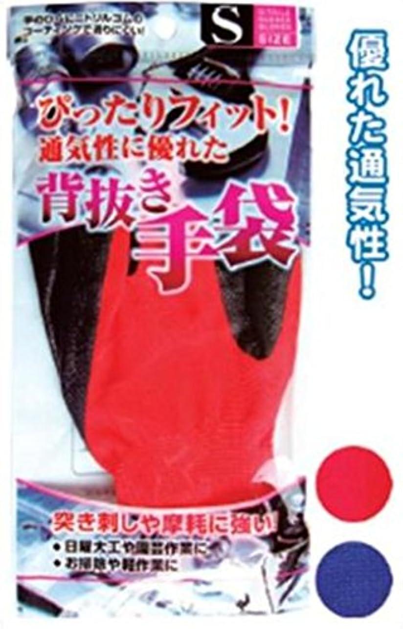 八百屋見かけ上区別ぴったりFit滑りにくいニトリルゴム背抜手袋(S) 45-663 【まとめ買い12個セット】