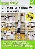 バスケットボール目標設定ドリル (差がつく練習法)