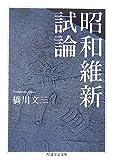 昭和維新試論 (ちくま学芸文庫)