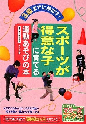 スポーツが得意な子に育てる運動あそびの本 (マミーズブック)の詳細を見る