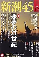 新潮45 2014年 12月号 [雑誌]