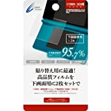 CYBER・液晶保護フィルム[下画面専用 2枚組](3DS用)