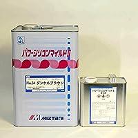 パワーシリコンマイルド2 MS-34(ダンケルブラウン) 16Kg/セット
