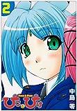 ぴことぴけ 2巻 (GUM COMICS)