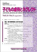 子どもの虐待とネグレクト: 特集 第24 回学術集会(おかやま大会) (21巻2号;通巻56号)