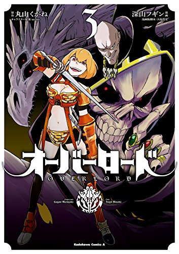 オーバーロード(3) (角川コミックス・エース)