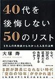 40代を後悔しない50のリスト 1万人の失敗談からわかった人生の法則 画像