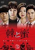 棘(トゲ)と蜜 DVD-BOX5