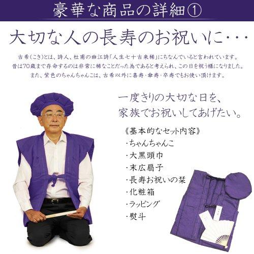 古希祝いセット(紫色のちゃんちゃんこ 頭巾 扇子 栞 化粧箱 )喜寿 傘寿 誕生日 敬老の日