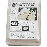 ふわりこ くまちゃんトッポンチーノ・スタイ・ハンカチ手作り3点キット オフホワイト オーガニックコットン k-001