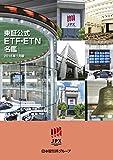 東証公式 ETF・ETN名鑑(2016年1月版)