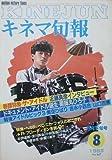 【キネマ旬報】No.867 1983年8月下旬号 アイドル研究 [雑誌] -